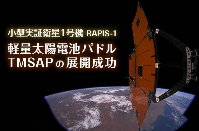 小型実証衛星1号機 RAPIS-1 軽量太陽電池パドルTMSAPの展開成功