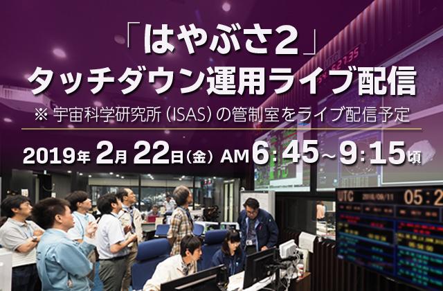 2月22日(金)は、「はやぶさ2」タッチダウン運用!ライブ配信を見よう!