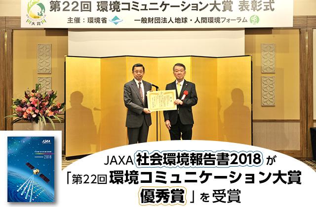 JAXA社会環境報告書2018が「第22回 環境コミュニケーション大賞 優秀賞※」を受賞