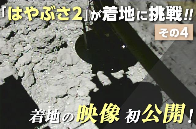 「はやぶさ2」が着地に挑戦!! 【その4】~「はやぶさ2」搭載小型モニタカメラ撮影映像を公開~