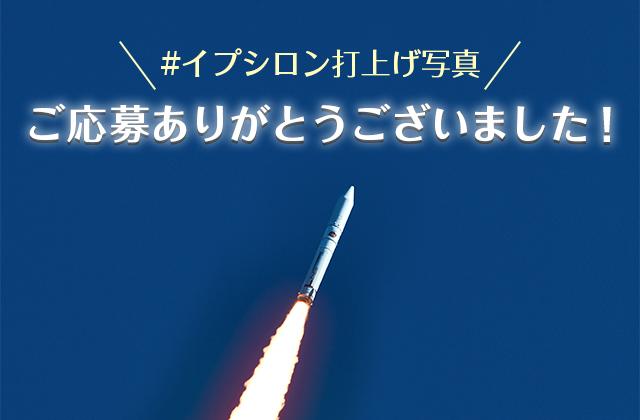 イプシロン4号機打上げ写真集のご紹介