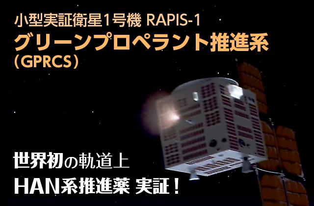小型実証衛星1号機 RAPIS-1 グリーンプロペラント推進系(GPRCS)世界初の軌道上 HAN系推進薬 実証!