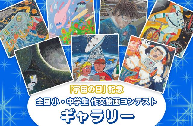 「宇宙の日」記念 全国小・中学生作文絵画コンテスト ギャラリーを掲載いたしました