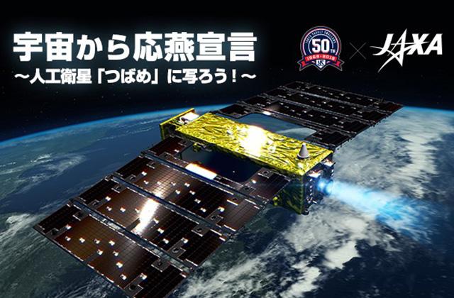 ~宇宙から応燕宣言~人工衛星「つばめ」に写ろう!