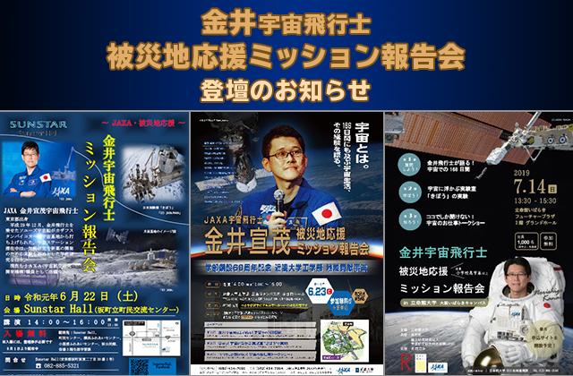 金井宇宙飛行士被災地応援ミッション報告会登壇のお知らせ