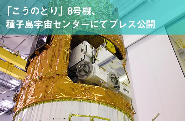 「こうのとり」8号機、種子島宇宙センターにてプレス公開