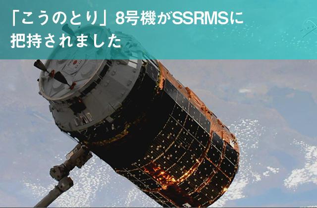 「こうのとり」8号機がSSRMSに把持されました