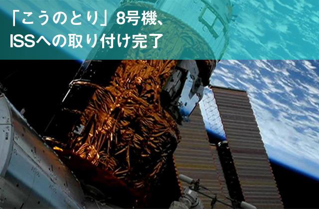 「こうのとり」8号機、ISSへの取り付け完了