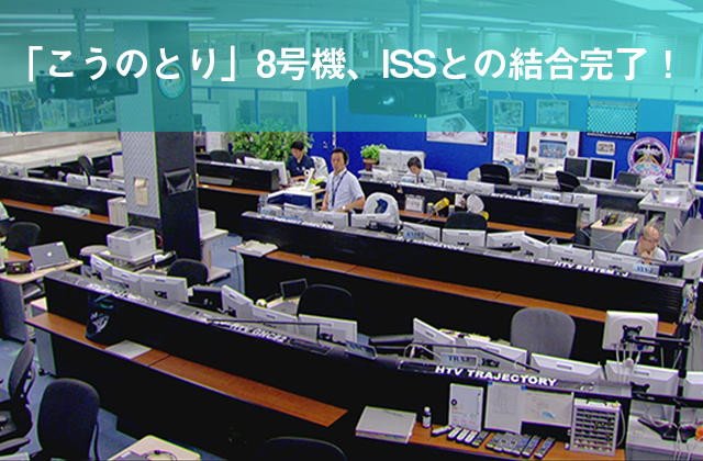 「こうのとり」8号機、ISSとの結合完了!
