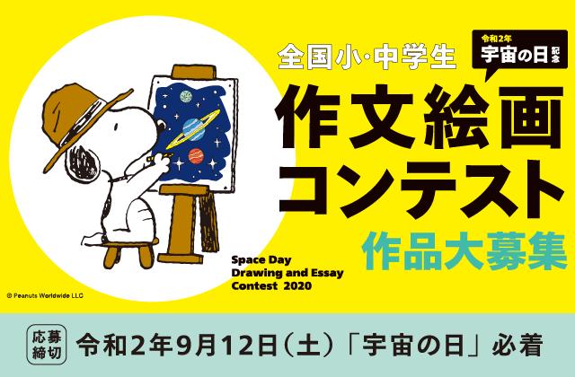 令和2年「宇宙の日」記念 作文絵画コンテスト