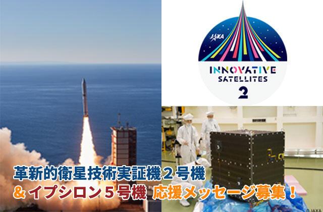 【募集終了】革新的衛星技術実証2号機&イプシロン5号機 プロジェクトメンバーへメッセージを送ろう! ~あなたの応援メッセージがイプシロンロケットと一緒に飛び立ちます!~