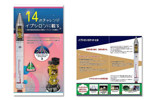 イプシロン5号機×革新2号機のプラネットキューブ展タペストリー紹介