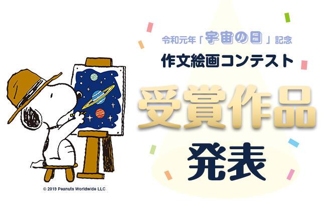 令和元年「宇宙の日」記念 作文絵画コンテスト受賞作品発表