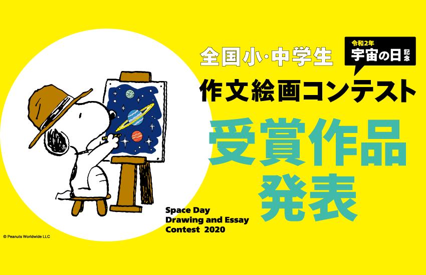 令和2年「宇宙の日」記念 作文絵画コンテスト受賞作品発表