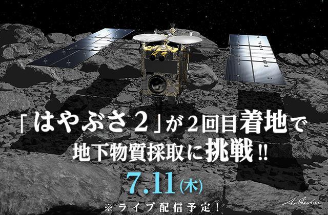 「はやぶさ2」が2回目着地で地下物質採取に挑戦‼(7月11日(木)11時ごろ)
