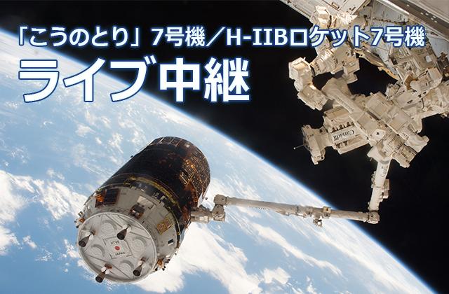 「こうのとり」7号機/H-IIBロケット7号機 ライブ中継(2018/11/1更新)