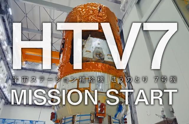 【動画】打ち上げ迫る!ISSに荷物を運ぶ、世界最大の補給船「こうのとり」7号機