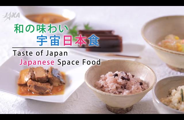 【動画】和の味わい(宇宙日本食)