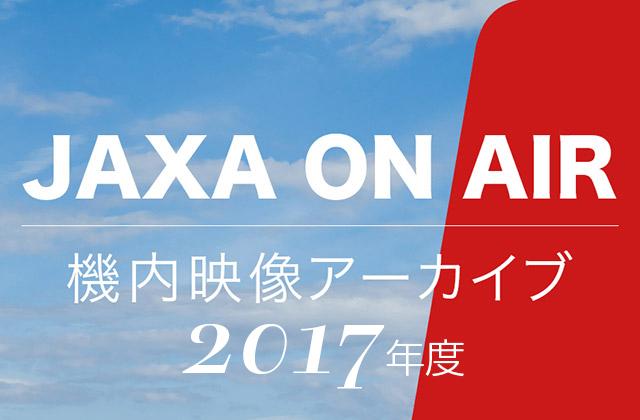 【アーカイブ】JAXA on AIR 機内映像(2017年度)