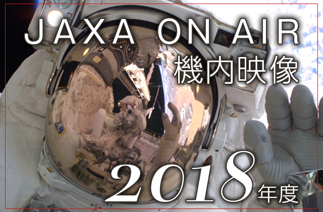 JAXA on AIR 機内映像アーカイブ(2018年度)