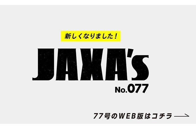 JAXA's 77号 WEB版