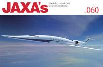 JAXA's 最新号(060号)が発行されました!