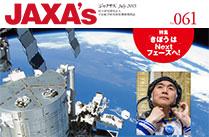 JAXA's 最新号(061号)が発行されました!