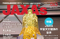 JAXA's 最新号(063号)が発行されました!