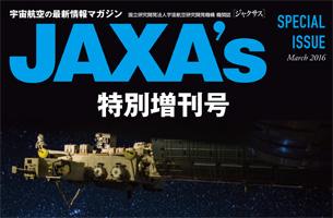 JAXA's 特別増刊号が発行されました!