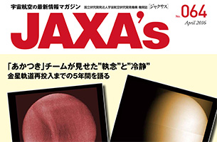 JAXA's 最新号(064号)が発行されました!