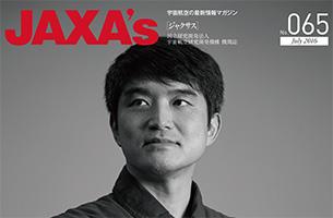 JAXA's 最新号(065号)が発行されました!