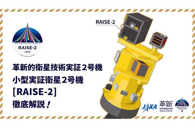【動画】小型実証衛星2号機「RAISE-2」徹底解説!