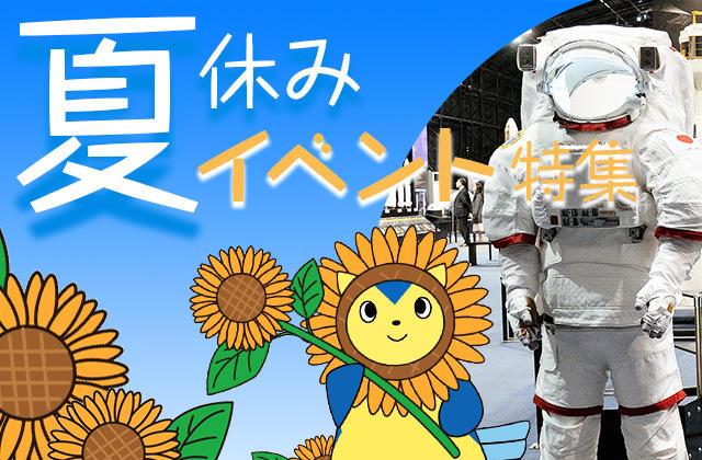 2019夏休み特集:宇宙で自由研究&イベント(8/22更新)