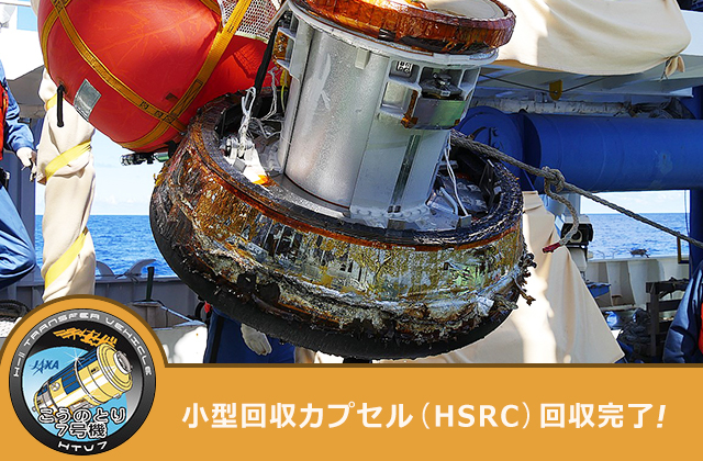 小型回収カプセル(HSRC)回収完了!