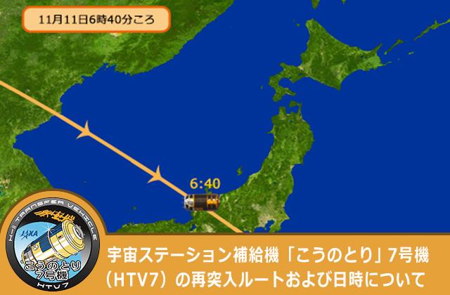 宇宙ステーション補給機「こうのとり」7号機(HTV7)の再突入ルートおよび日時について