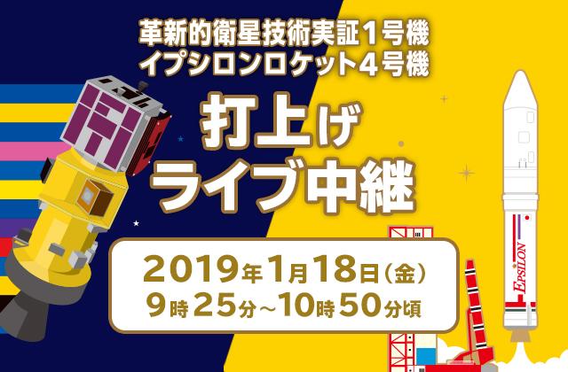 革新的衛星技術実証1号機/イプシロンロケット4号機打上げライブ中継(19/1/18)