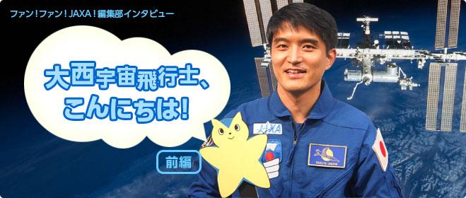 大西宇宙飛行士、こんにちは!