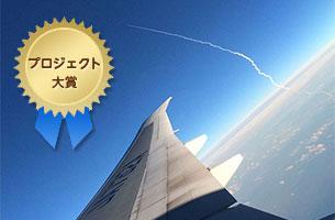 「ひとみ」/H-IIA F30打ち上げ写真集 プロジェクト賞決定!