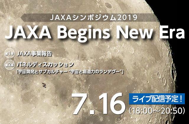 JAXAシンポジウム2019 「JAXA Begins New Era」 開催のご案内