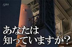 「こうのとり」4号機 打ち上げプロモーションムービー到着!