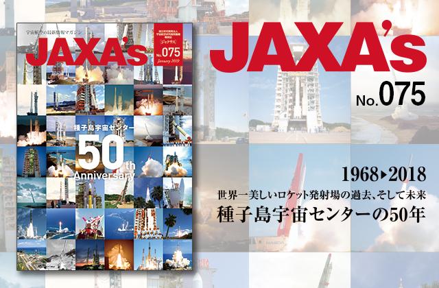 [機関誌]「JAXA's No.075」を掲載しました