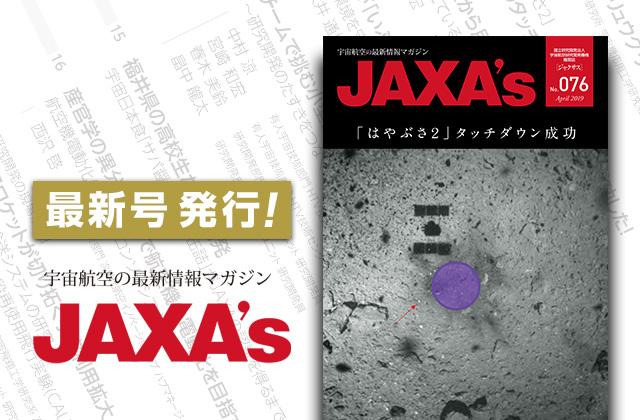 [機関誌]「JAXA's No.076」を掲載しました