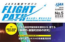 JAXA航空マガジンFlight Path 最新号(5号)が発行されました!