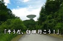 そうだ、臼田行こう!